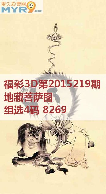 麦久网3d图库第2015219期